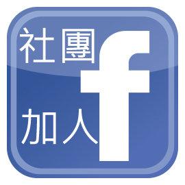 FB增加社團人數-5000人方案(全球真人)