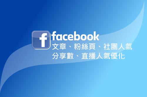 FB買讚、買粉絲;文章照片衝讚數、FB分享數