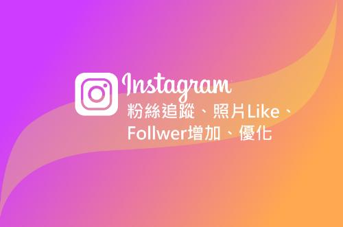 Instagram買粉絲追蹤,增加follower、照片按讚人氣
