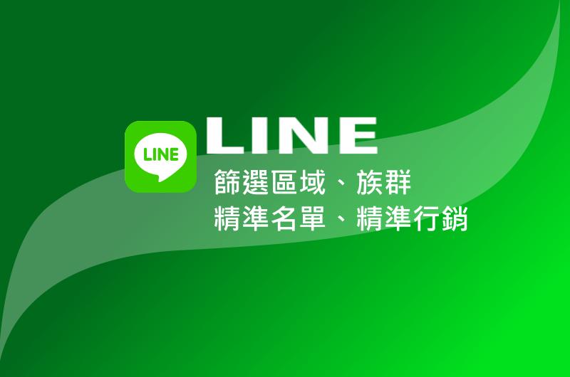 Line廣告代發、精準名單-可篩選區域、族群