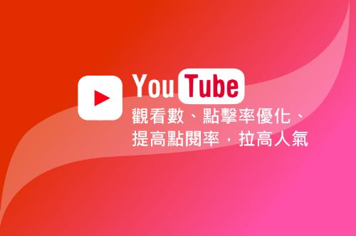 Youtube衝觀看次、增加點擊率、提高點閱率、刷流量