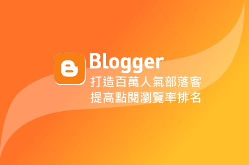 blogger_S