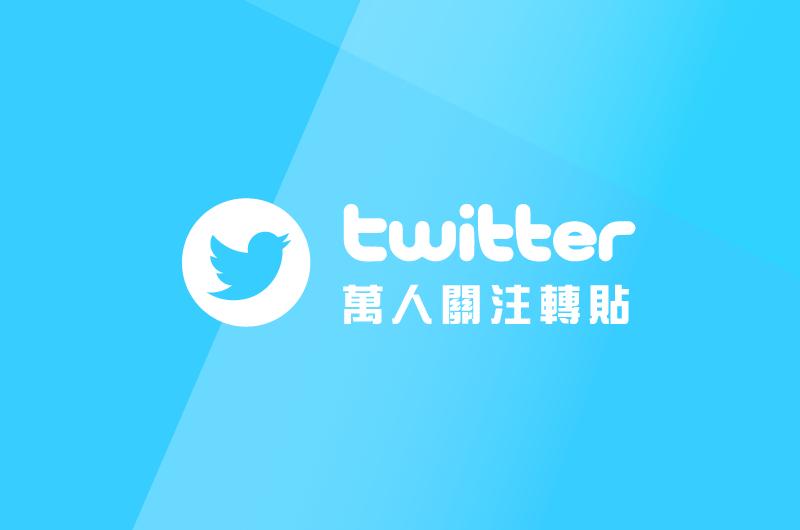 Twitter買粉絲、跟隨者、買follower、爆量關注