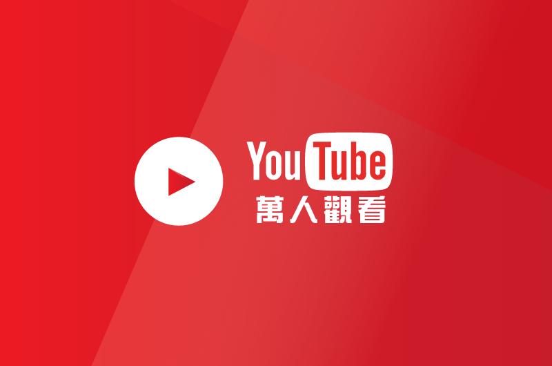 Youtube衝觀看數、如何增加點擊率、提高點閱率、刷流量